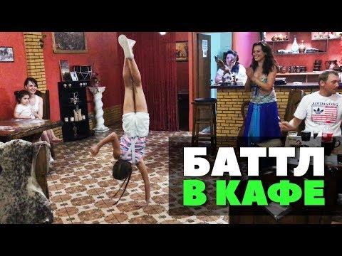 Брейкинг против Восточных танцев | Танцевальный баттл команды Хоть Отбавляй в кафе г. Сочи