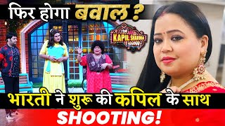 Comedian Bharti Singh Resumes TKSS Shooting? Netizens Might Raise Objection!