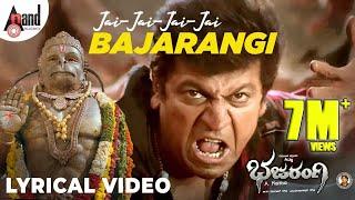 Jai Bajarangi | Lyrical Video | Dr.Shivarajkumar | Shankar Mahadevan | A.Harsha | V.Nagendra Prasad