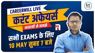 10 May 📚 Careerwill Live Current Affairs 🔥 #92 Current Affairs Today 2021 NTPC,SSC,UPSI| Rashid Sir