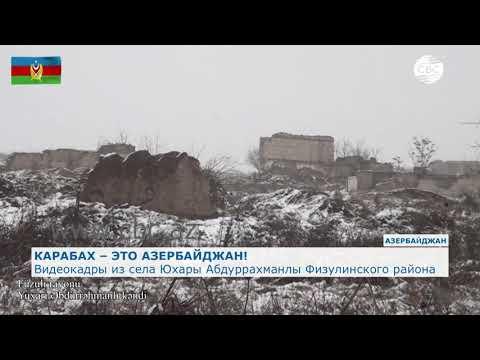 Минобороны Азербайджана распространило видеокадры из села Юхары Абдуррахманлы Физулинского района