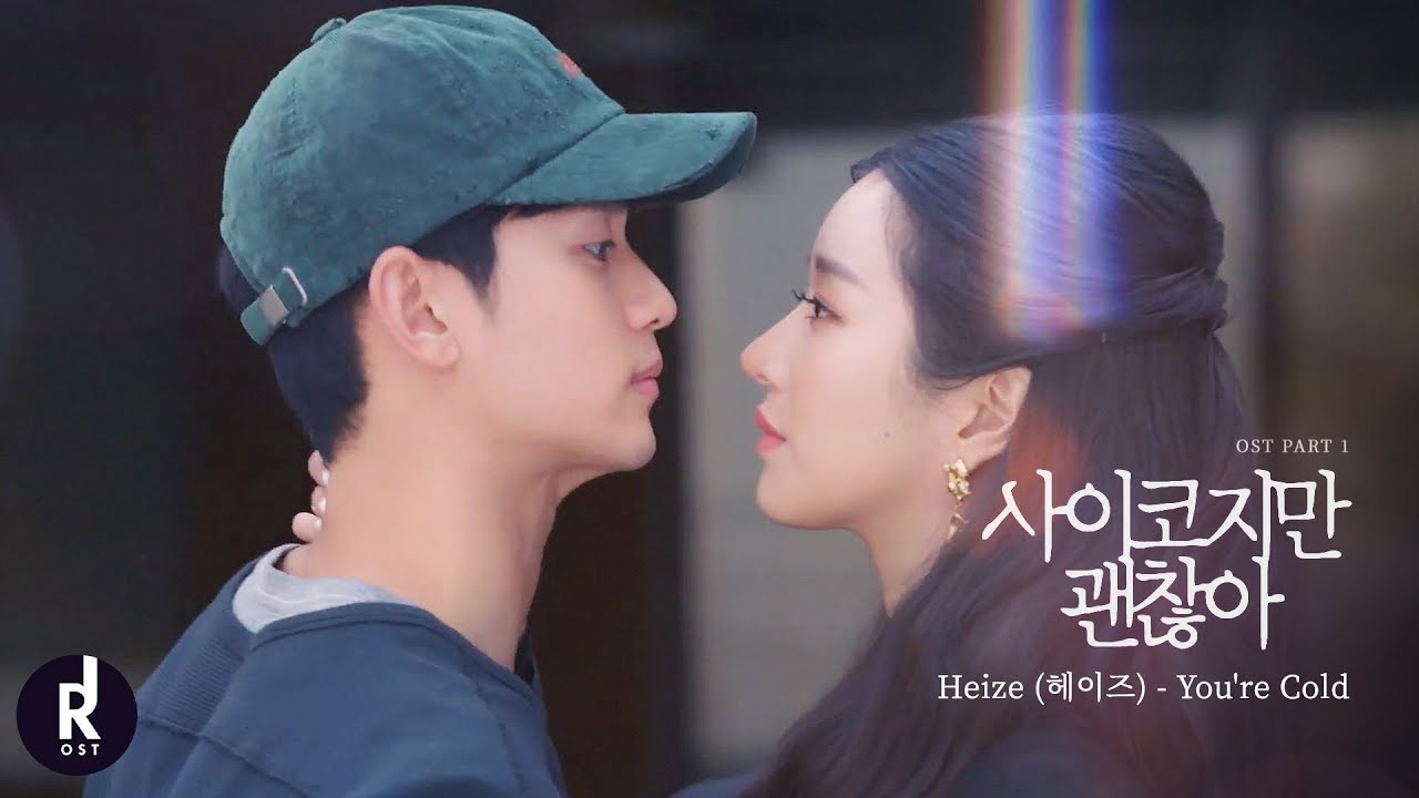 Download Heize (헤이즈) - You're Cold | It's Okay to Not Be Okay (사이코지만 괜찮아) OST PART 1 MV | ซับไทย