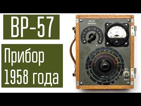 Прибор из прошлого. Волномер резонансный 1958 года изготовления. ВР-57. Вскрываем, проверяем.