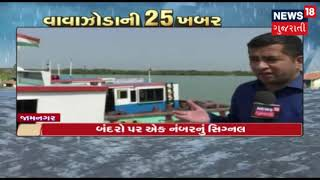 Cyclone Vayu: Top 25 Important Updates | News18 Gujarati Cyclone Tracker Special