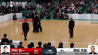 Ryoichi UCHIMURA K1- Koki OKADA - 65th All Japan KENDO Championship - First round 14