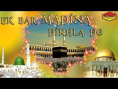 एक बार मदीना दिखला दो || Ek Bar Madina Dikhla Do || Mere Ghar Aana Pyare Nabi || Rais Anis Sabri