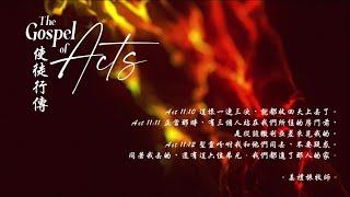 07/27/2021 生命靈糧/使徒行傳 11:10&12/姜禮振 牧師