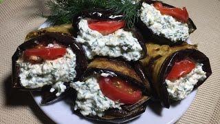 """Рецепт закуски """"Баклажаны с творогом"""" Запорожская Анна"""