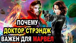 Почему Доктор Стрэндж важен для Марвел [ОБЪЕКТ] Doctor Strange не обзор фильма 2016