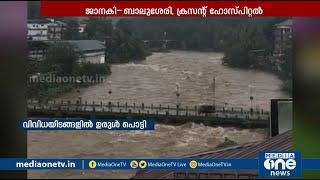 മീനച്ചിലാര് കരകവിഞ്ഞു: മധ്യകേരളത്തില് മഴ തുടരുന്നു | heavy rain kerala latest