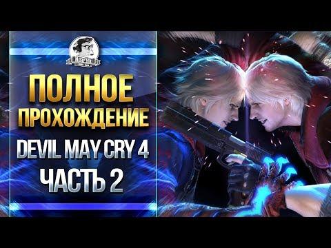 ЖДЕМ Devil May Cry 5 - Devil May Cry 4 - ПОЛНОЕ ПРОХОЖДЕНИЕ! Часть 2