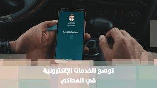 بسام التلهوني - وزير العدل - المحاكم تتوسع في الخدمات الإلكترونية