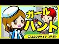【2200年TVコラボ】マイクくんのナンパ成功術!