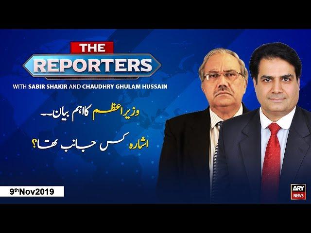 The Reporters | Sabir Shakir | ARYNews | 9 November 2019