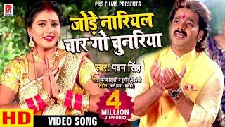 आ गया Pawan Singh का नवरात्री स्पेशल NEW देवी गीत 2018 Jode Nariyal Char Go Hindi Mata Bhajan