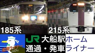 JR大船駅 通過。発車集 2020年 / 湘南ライナー 185系, 215系
