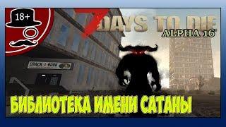 7 DAYS TO DIE [Alpha 16] - Библиотека имени Сатаны N2