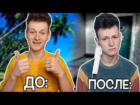 ДО / ПОСЛЕ КАРАНТИНА