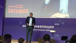 Максим Батырев Инфоконференция 2018 Как поучить 3 главы книги