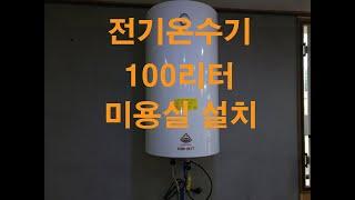 전기온수기 설치법 10…