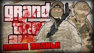 Zombie Andreas 4.0 - КОНЕЦ ВОЙНЫ! (Обнова)