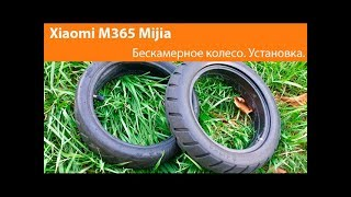 замена на бескамерное колесо. Самокат Xiaomi M365 Mijia