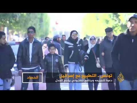 دعوات بتونس لتجريم التطبيع وبرنامج تلفزيوني يؤجج الجدل  - نشر قبل 10 ساعة