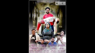 New Eritrean Movie 2018 - Zeyneqx Nbat - ዘይነቅጽ ንብዓት by Fsha Gebrehiwet (Fish) - Coming Soon