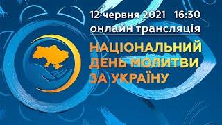 Національний День Молитви за Україну. 12 червня 2021 року. Київ Україна