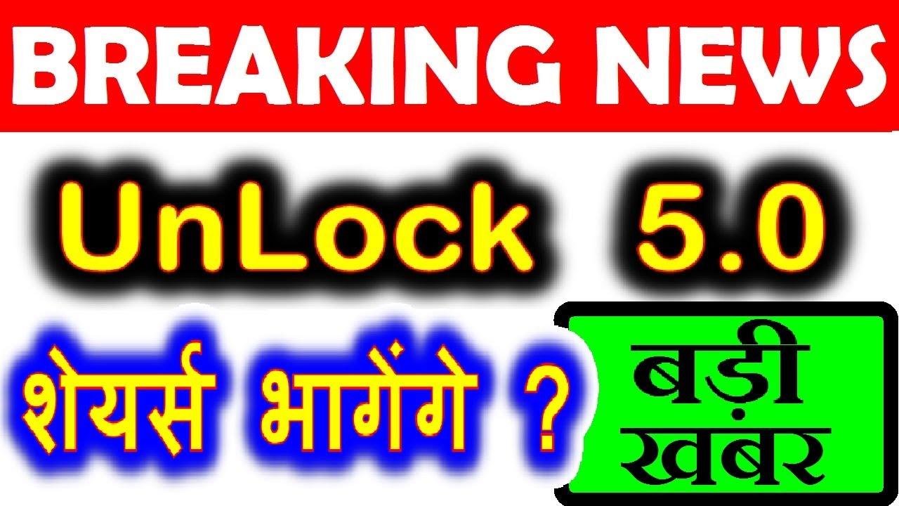 कोनसे SHARES को फायदा/नुकसान ? ⚫ Unlock 5.0 ⚫ UNLOCK 5 ⚫UNLOCK 5.0 GUIDELINES ⚫UNLOCK 5.0 NEWS⚫ SMKC