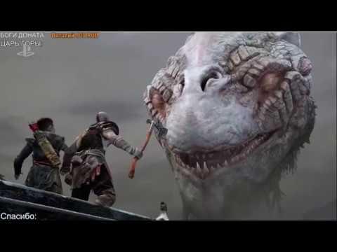 God Of War 2018 - СУПЕР ЭПИЧНОЕ МОЧИЛОВО PS4 ( геймплей с комментариями E3 2017)