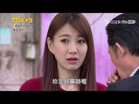 江大通、江大金傻傻分不清 甘味人生369