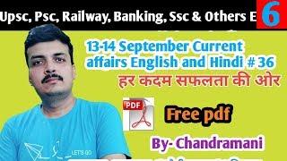 13-14 September Current Affairs / Hindi & English / 13 - 14 सितम्बर महत्वपूर्ण समसमयकी