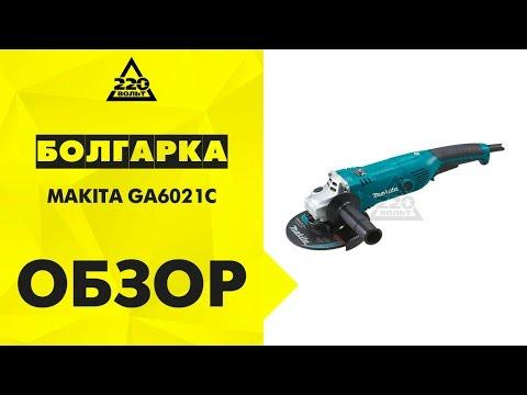 Електрически ъглошлайф MAKITA GA6021C #S-qNxvNO8zI