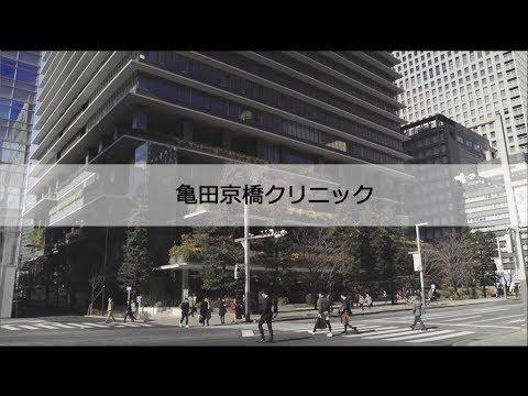 クリニック 亀田 京橋 口コミ・評判 4件:
