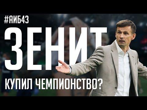 Зенит унизил Краснодар / Заговор в Спартаке / Как сливают тренеров? | АиБ #43