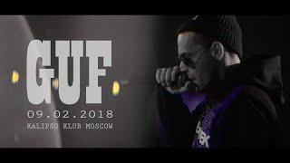 GUF | Москва | 09 февраля 2018|