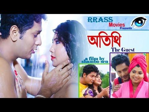 Atithi //New Bengali Short Film 2018//RRASS MOVIES