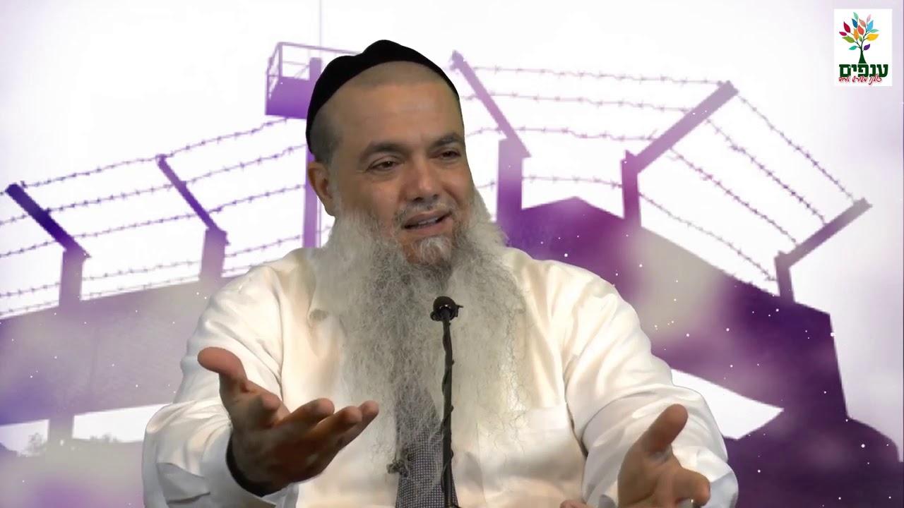 """הרב יגאל כהן   """"ימי בין המצרים"""" 4   עד מתי ילדים יהיו בבית הסוהר?"""