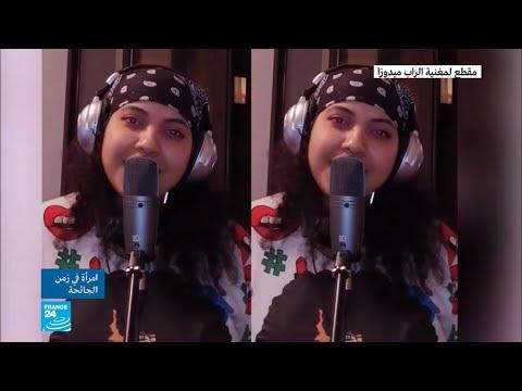 مغنية الراب التونسية بثينة العلوادي (ميدوزا): ألبوم جديد من الحجر وإلغاء حفلات بالجملة!  - نشر قبل 3 ساعة