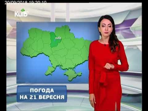 Телеканал Київ: Погода на 21.09.18