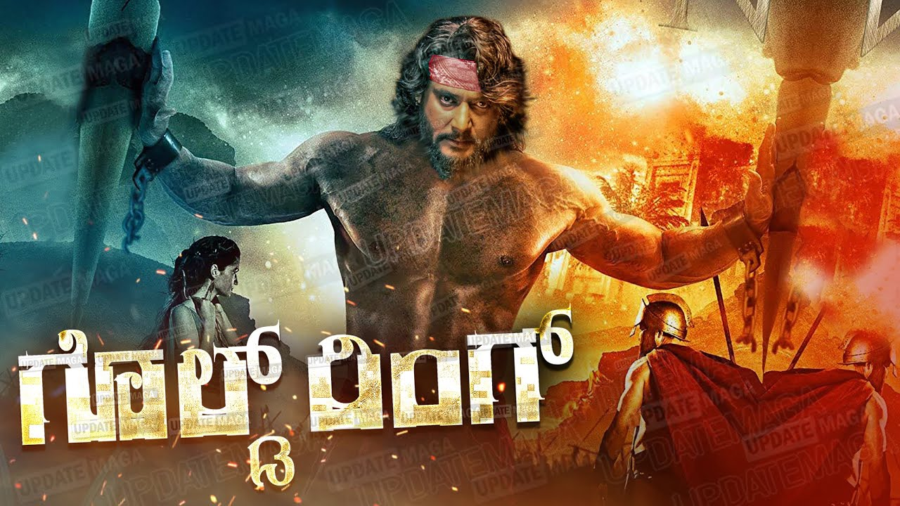 Darshan Gold Ring Movie 1st Look | Rockline Venkatesh | Prem | Challenging Star Darshan 54th Movie