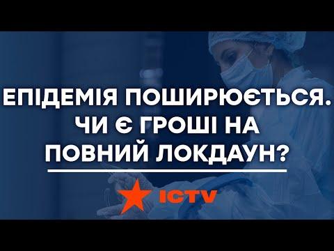 Чи є в Україні гроші на повний локдаун? — СВОБОДА СЛОВА ПОВНИЙ ВИПУСК від 23.11.2020