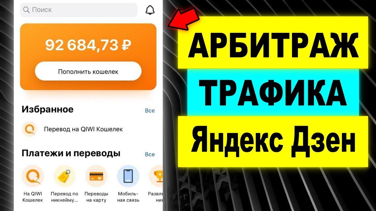 БЕСПЛАТНЫЙ АРБИТРАЖ ТРАФИКА в Яндекс Дзен ОБУЧЕНИЕ как заработать в интернете без вложений школьнику