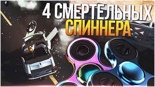 4 СМЕРТЕЛЬНЫХ СПИННЕРА! (BEAM NG DRIVE)