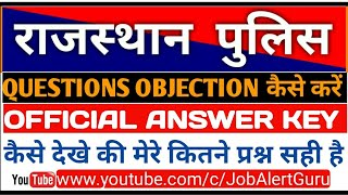 How to fill form Question Objection Rajasthan police constable 2018 /Raj Police official Answer Key