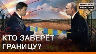 За что Путин отдаст Зеленскому границу на Донбассе  Донбасc Реалии