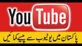 How to Make Money on YouTube part 1 [Urdu Hindi]