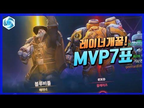 리워크 레이너 특성 이렇게 하면 MVP 7표!!![1080p, 히오스]