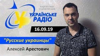 А.Арестович Будет ли реализована Формула Штайнмайера Украинское радио16.09.19